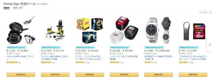 Amazon「プライムデー」特選セール