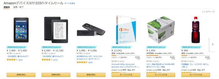 Amazon「プライムデー」Amazonデバイスほか注目のタイムセール