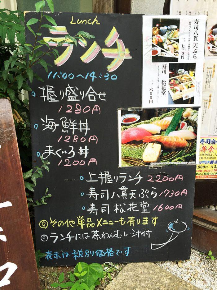 鮨居酒屋「中宿来」/ランチメニュー