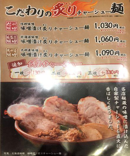 麺屋壱正/こだわりの炙りチャーシュー麵