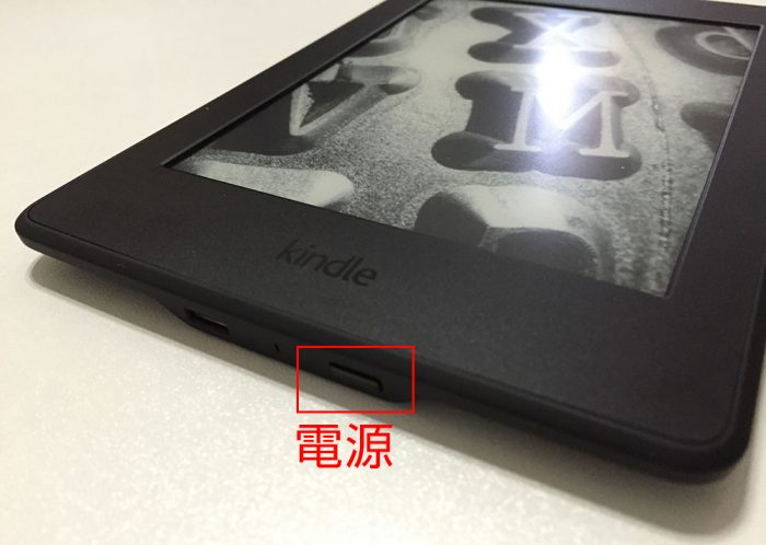 Kindle Paperwhiteの電源