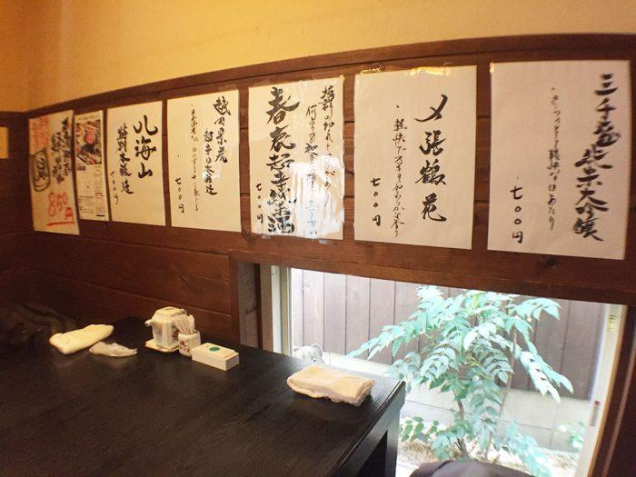 鮨居酒屋「中宿来」/店舗内観