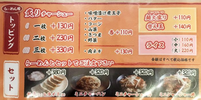 麺屋壱正/ラーメン用トッピング
