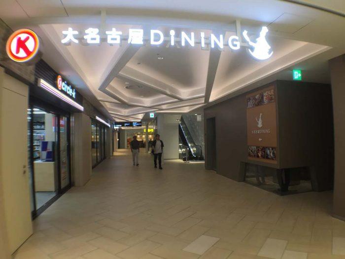 大名古屋ビルヂング/大名古屋DINING