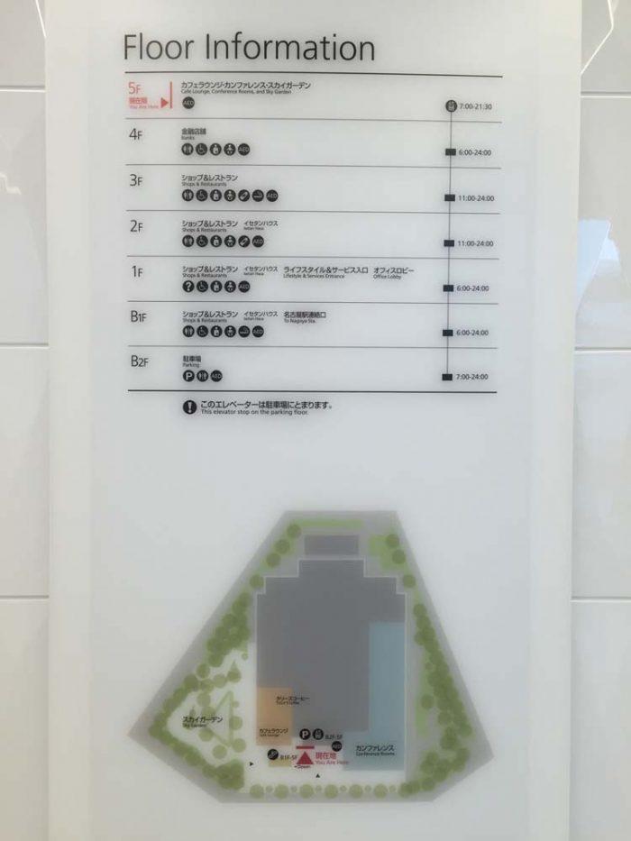 大名古屋ビルヂング/フロアマップ