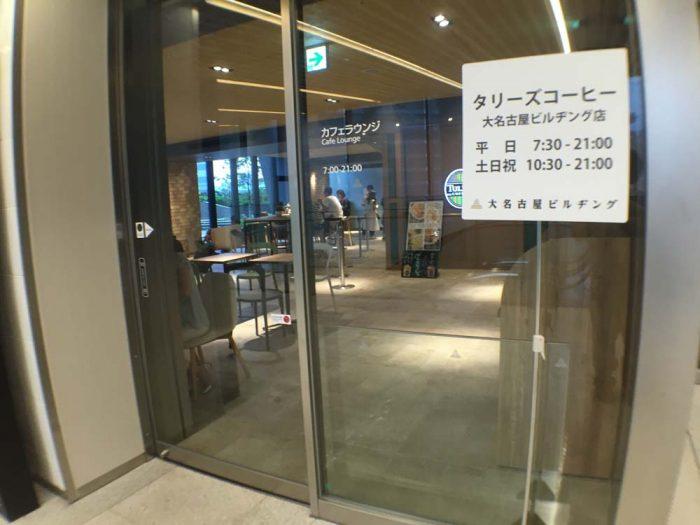 大名古屋ビルヂング5F「タリーズコーヒー」