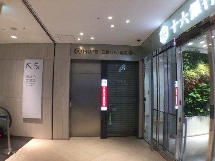 大名古屋ビルヂングの4F/金融店舗