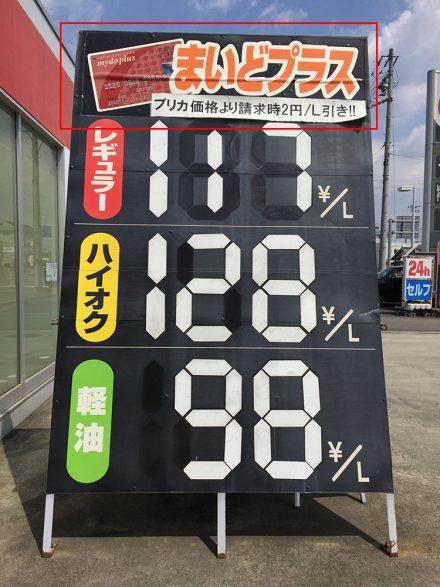 出光のレギュラー・ハイオク・経由の価格