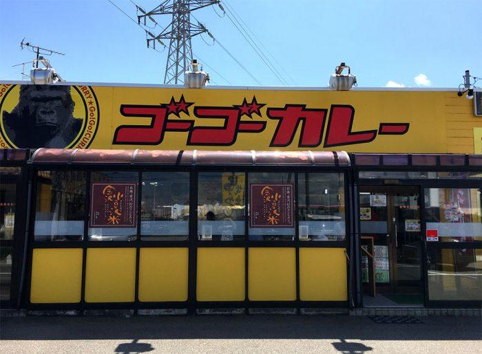ゴーゴーカレー金沢東インター店/店舗外観