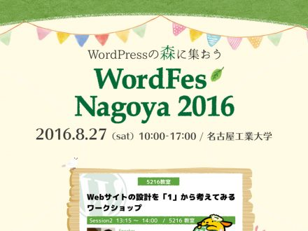 WordFes Nagoya 2016