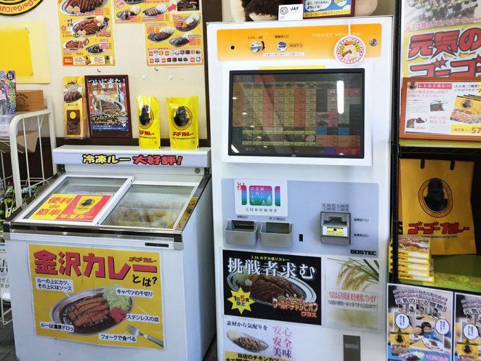 ゴーゴーカレー金沢東インター店/食券機
