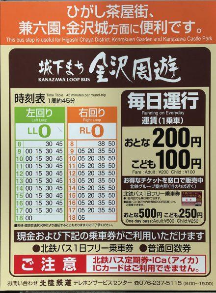 城下まち金沢周遊の時刻表