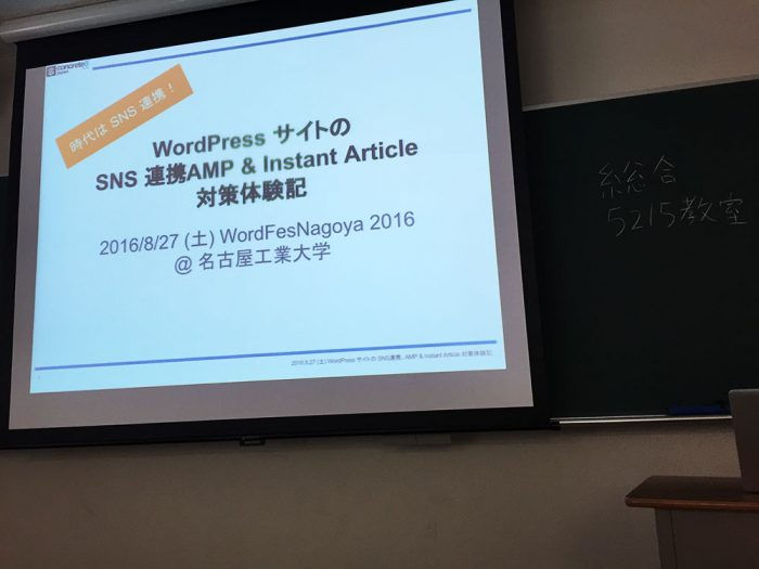 WordFes Nagoya 2016/セッションの様子