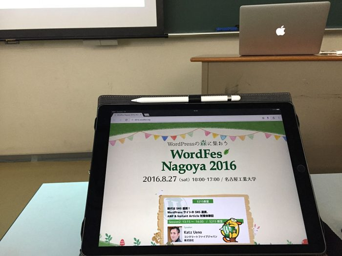 WordFes Nagoya 2016にiPad Proを持参