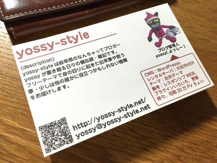WordFes Nagoya 2016用に持参したブログの名刺
