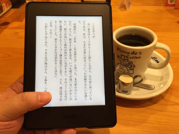 Kindle Paperwhiteで読書 in コメダ珈琲