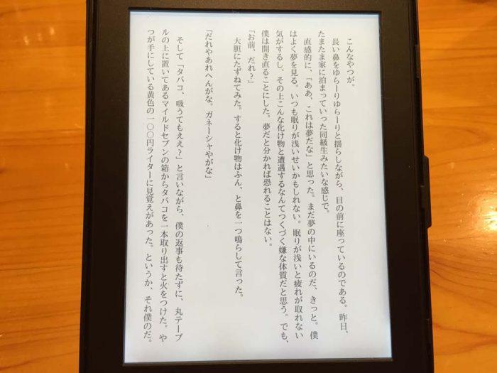 Kindle Paperwhite/フォントサイズ(4/8)