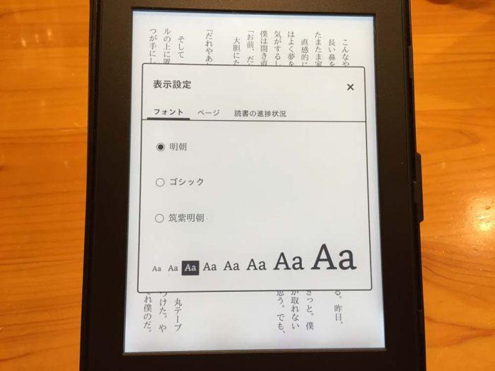 Kindle Paperwhite/表示設定 フォント