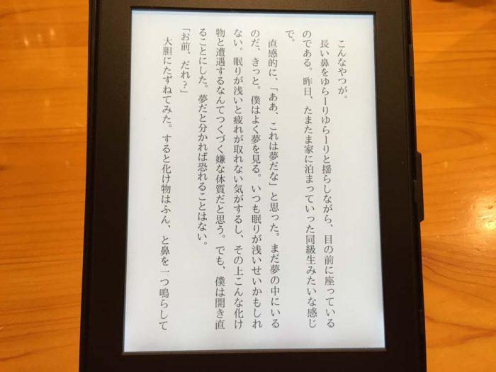 Kindle Paperwhite/フォントサイズ拡大(5/8)