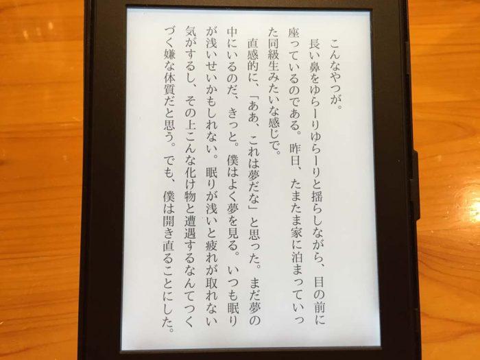 Kindle Paperwhite/フォントサイズ拡大(6/8)