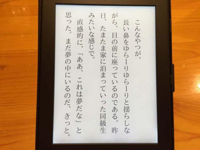 Kindle Paperwhite/フォントサイズ拡大(7/8)