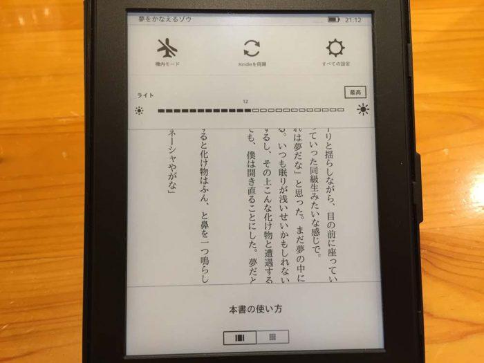 Kindle Paperwhite/明るさ調整