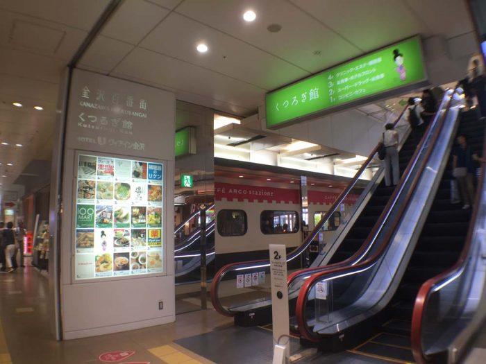 金沢駅/くつろぎ館