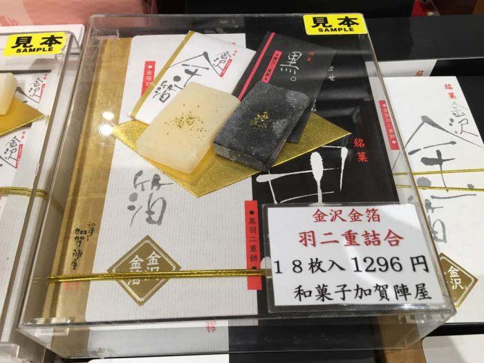金沢のお土産/金沢金箔の羽二重詰め合わせ(加賀陣屋)