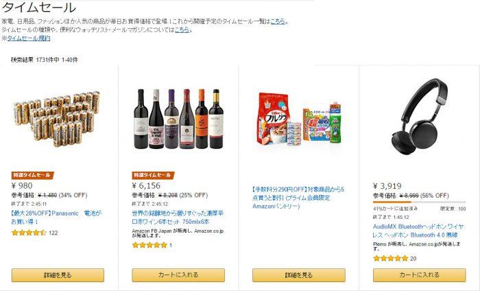 Amazonプライム会員限定先行タイムセール