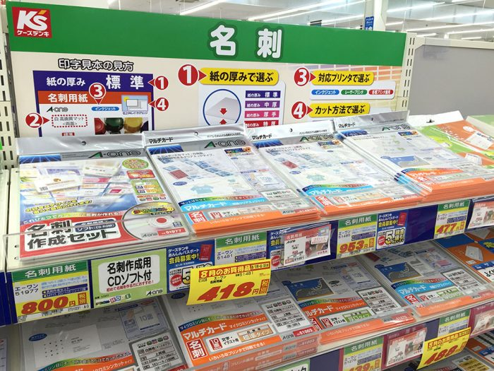 ケーズデンキ/名刺用紙コーナー