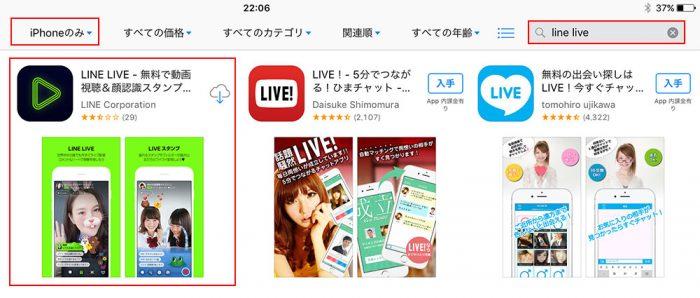 アプリ起動. LINE LIVE