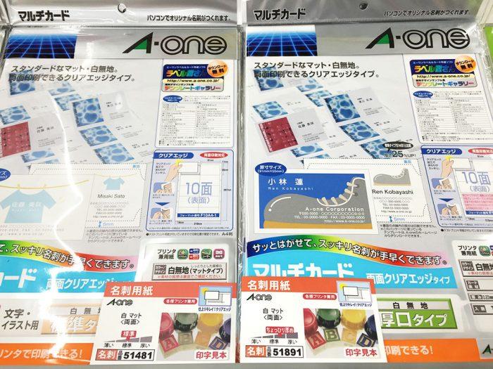 A-one マルチカード 名刺用紙