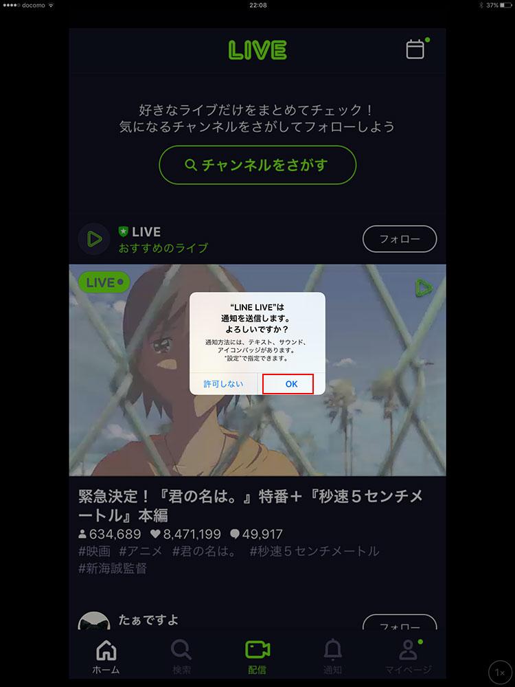 これで最低限の準備OKです。超簡単でした(^^)/ このようにアプリを入れるだけでタブレットでLINE LIVE で配信動画を視聴することができる状態になってます。