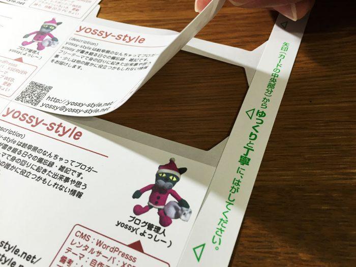 シートの台紙から名刺を剥がすところ