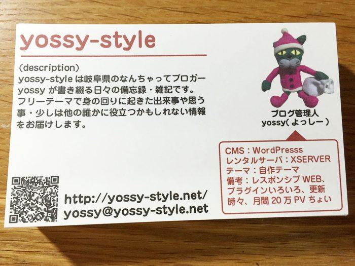 当ブログ(yossy-style)の自作名刺が完成。