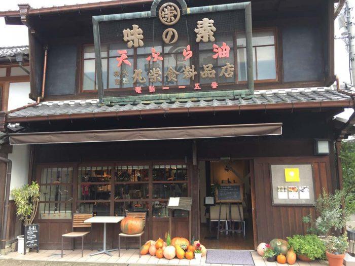 美濃市 うだつの上がる町並み/味の素 天ぷら油 丸栄食料品店
