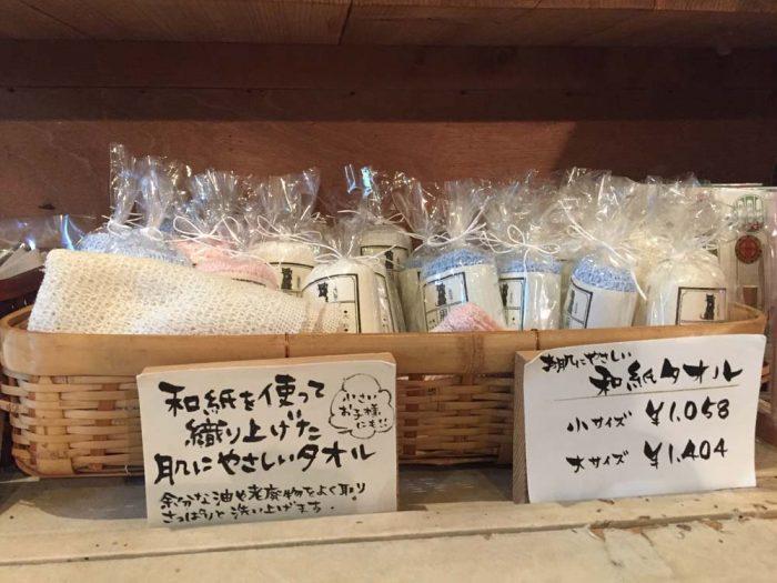 紙遊/和紙タオル