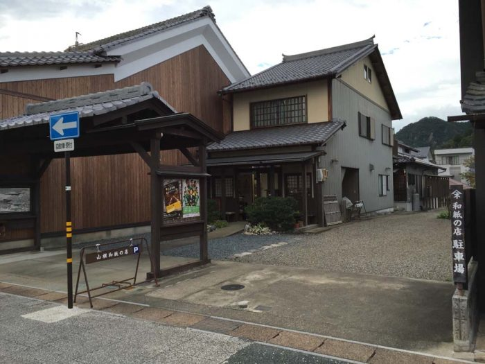 美濃市 うだつの上がる町並み/和紙の店 駐車場