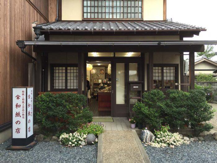 和紙の店/和紙と和紙工芸品の販売