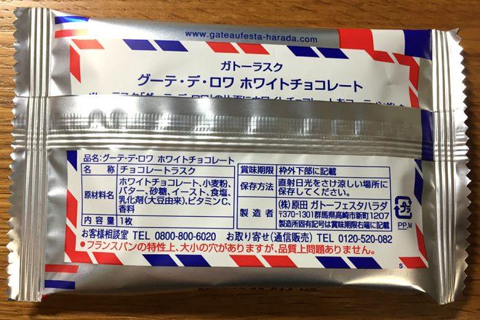 ホワイトチョコレートのラスクのパッケージ裏面