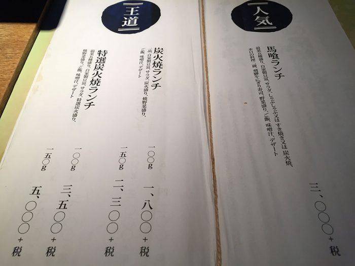 馬喰一代(各務原店)/ランチメニュー