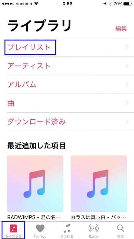 プレイ リスト ミュージック