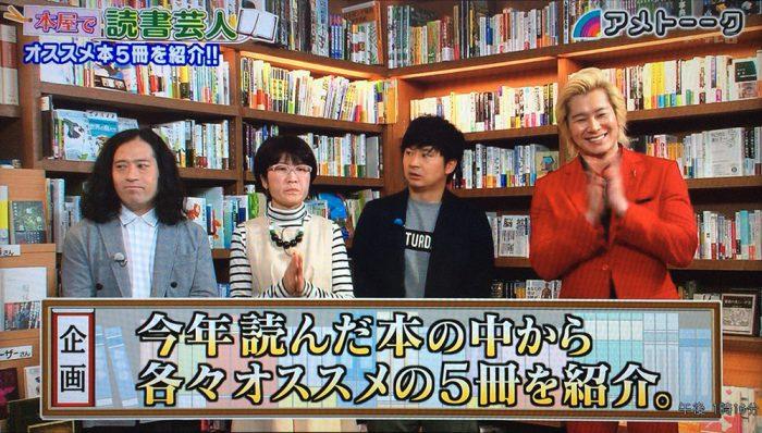 アメトーーク!読書芸人 オススメ本5冊を紹介!