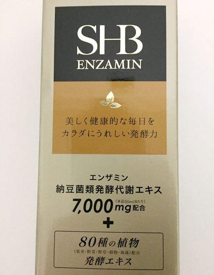 SHBエンザミン/美しく健康的な毎日をカラダにうれしい発酵力