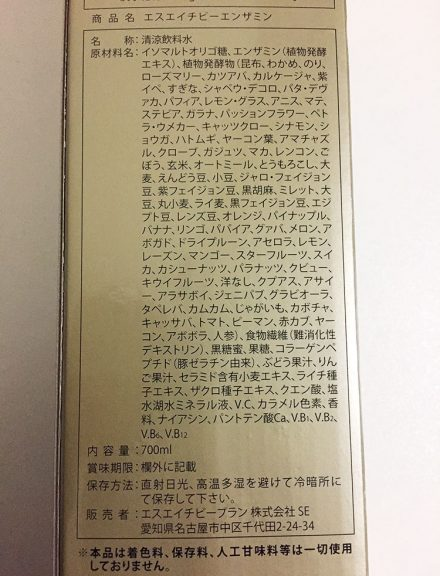 SHBエンザミン/原材料