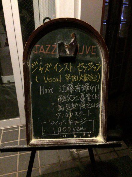 ジャズ・インスト・セッション