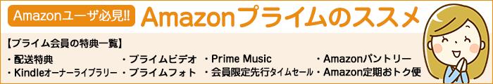 Amazonプライムのおすすめ特典・メリット