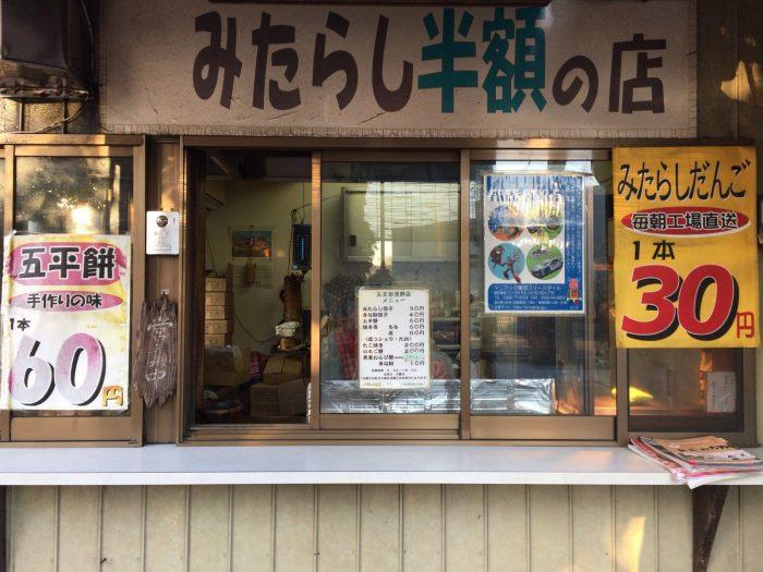 五王加茂野店/みたらし半額の店