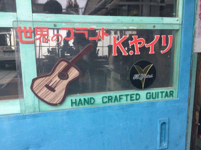 ヤイリギター工場見学/世界のブランド K.ヤイリ