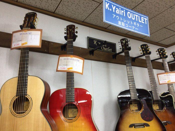ヤイリギターショールーム/K.Yairi OUTLET(アウトレットギター直販コーナー)